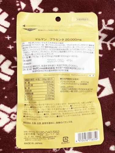 プラセンタ20000プレミアム/マルマン/美肌サプリメントを使ったクチコミ(2枚目)