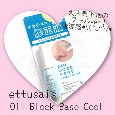 オイルブロックベースクール/ettusais/化粧下地を使ったクチコミ(1枚目)