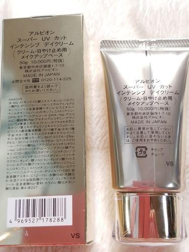 スーパーUVカット インテンシブ デイクリーム /ALBION/化粧下地を使ったクチコミ(3枚目)