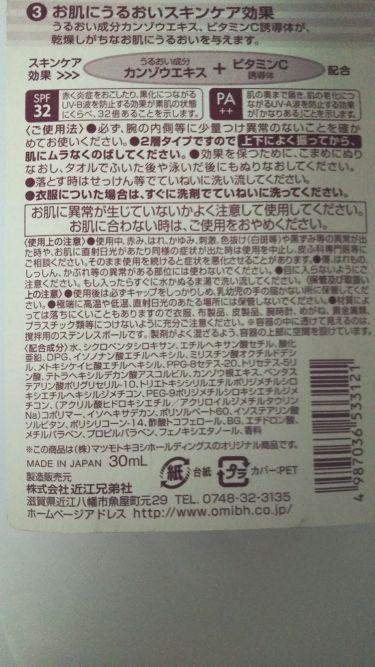 MKB UVセンシティブ Aプラス/近江兄弟社/日焼け止め(顔用)を使ったクチコミ(3枚目)
