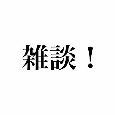 ぷ りん🌻 on LIPS 「こんにちは🙇♀️LIPSを始めて1ヶ月になりました♡いいね♡..」(1枚目)