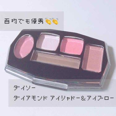 DAISO ダイアモンドアイシャドー&アイブロー