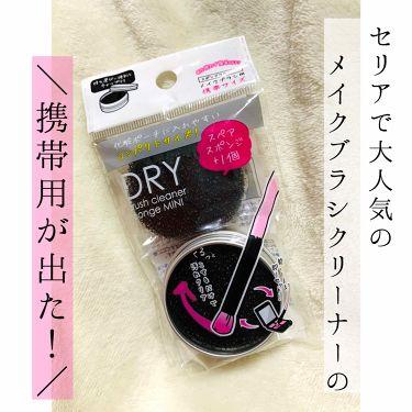 ドライメイクブラシクリーナー携帯用/セリア/その他化粧小物を使ったクチコミ(1枚目)
