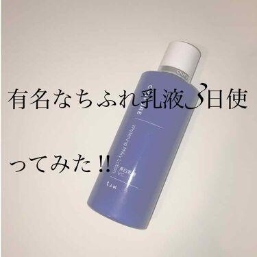 美白乳液VC/ちふれ/乳液を使ったクチコミ(1枚目)