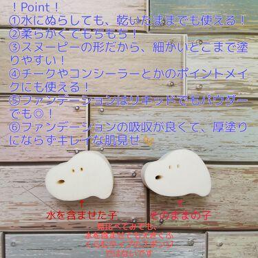 MAKE UP SPONGE  Snoopy diecut type/粧美堂/パフ・スポンジを使ったクチコミ(3枚目)