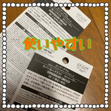 UR GRAM COVER&HIGHLIGHT CONCEALER/DAISO/コンシーラーを使ったクチコミ(2枚目)