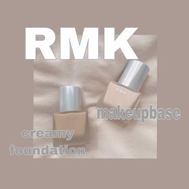クリーミィファンデーション N/RMK/クリーム・エマルジョンファンデーションを使ったクチコミ(1枚目)