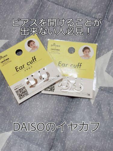 ダイソー イヤリング/DAISO/その他を使ったクチコミ(1枚目)