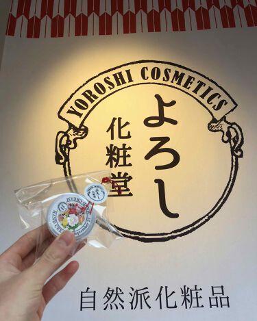 365ハンドクリーム/YOROSHI COSMETICS (よろし化粧堂)/その他スキンケアを使ったクチコミ(2枚目)