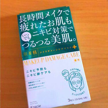 翼さんの「肌美精ビューティーケアマスク(ニキビ)<シートマスク・パック>」を含むクチコミ