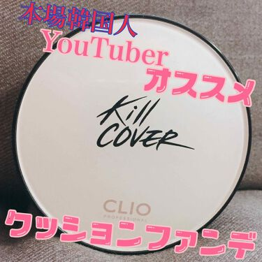 🍑ももも🍑さんの「CLIOKill COVER<その他ファンデーション>」を含むクチコミ