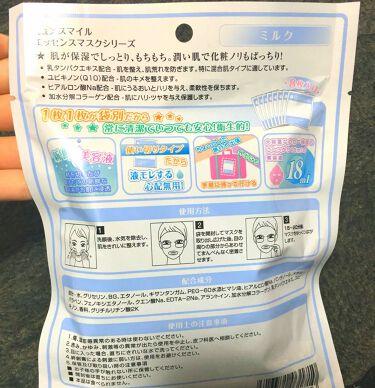 ミルクエッセンスマスク/Pure Smile/シートマスク・パックを使ったクチコミ(2枚目)