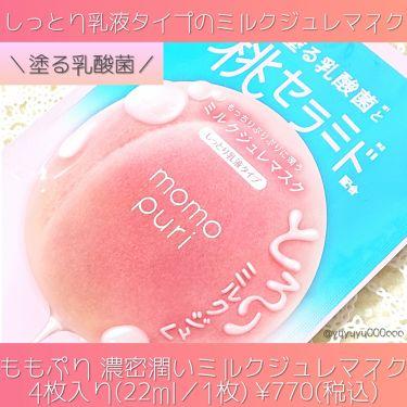 潤い濃密ミルクジュレマスク/ももぷり/シートマスク・パックを使ったクチコミ(1枚目)