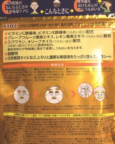 メラノCC 集中対策マスクMK しっとり 20枚/メンソレータム メラノCC/シートマスク・パックを使ったクチコミ(2枚目)