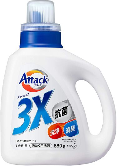 アタック3X 本体880g