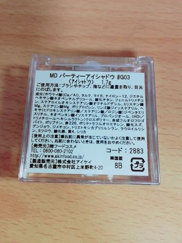 マイデザート パーティ アイシャドウ/SKINFOOD/パウダーアイシャドウを使ったクチコミ(2枚目)