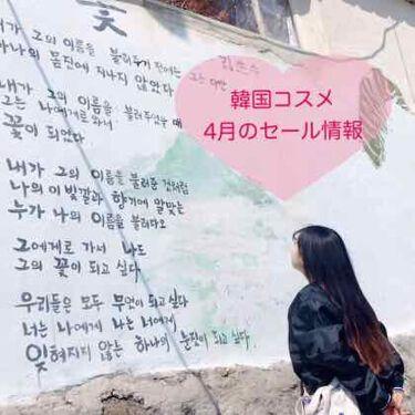 韓国 セール情報/Olive Young/その他を使ったクチコミ(1枚目)