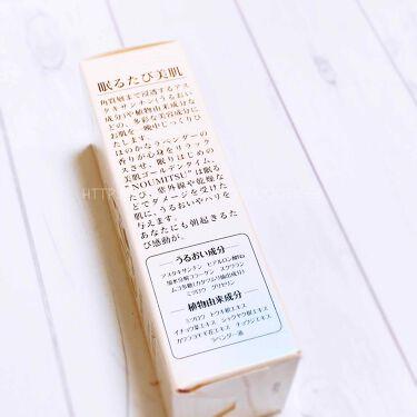 ナイトマスク NOUMITSU/MIMURA/洗い流すパック・マスクを使ったクチコミ(3枚目)