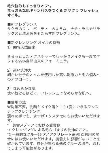 フレッシュシャインクリア クレンジング オイル/shu uemura/オイルクレンジングを使ったクチコミ(2枚目)