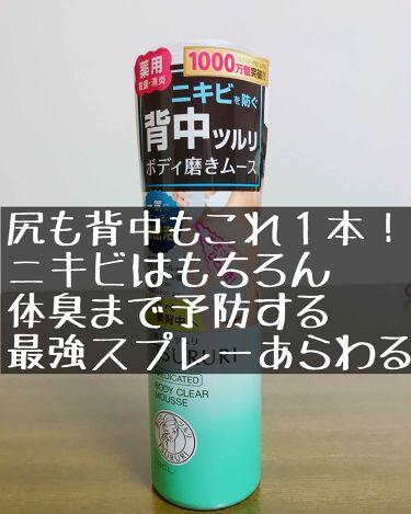 薬用ボディ磨きムース/ツルリ/その他ボディケアを使ったクチコミ(1枚目)