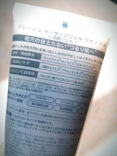 クレージュ マッサージジェル ウォッシュ<洗顔ジェル/クレージュ/クレンジングジェルを使ったクチコミ(3枚目)