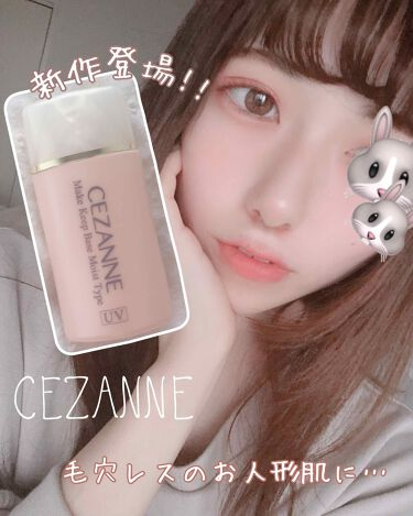 皮脂テカリ防止下地/CEZANNE/化粧下地 by 儚那