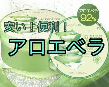(^^)さんの「ネイチャーリパブリック(韓国)アロエベラ92%<日焼け止め(ボディ用)>」を含むクチコミ