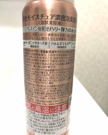 明色モイスチュア濃密泡美容液/明色化粧品/美容液を使ったクチコミ(2枚目)