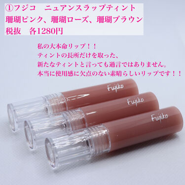 ニュアンスラップティント/Fujiko/口紅を使ったクチコミ(2枚目)