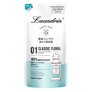 ランドリン WASH 洗濯洗剤 濃縮液体 クラシックフローラル 詰替 360g