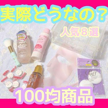 mihaさんの「ザ・ダイソーパフ・スポンジ専用洗剤<その他化粧小物>」を含むクチコミ