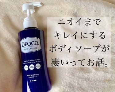 薬用ボディクレンズ/DEOCO(デオコ)/ボディソープを使ったクチコミ(1枚目)