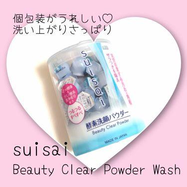 ありこさんの「suisaiスイサイ ビューティクリア パウダーウォッシュ<洗顔パウダー>」を含むクチコミ