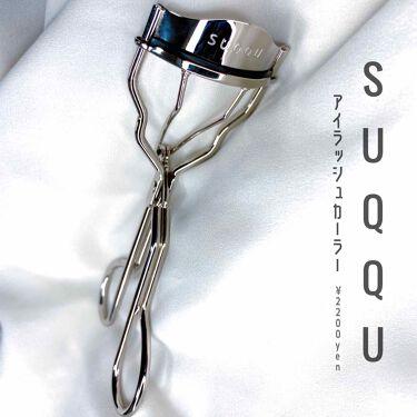アイラッシュ カーラー/SUQQU/ビューラー by キイちゃん KEY