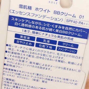 ホワイト BB クリーム モイスト/雪肌精/BBクリームを使ったクチコミ(2枚目)