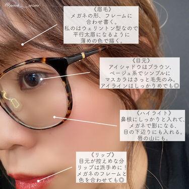 【画像付きクチコミ】メガネに合うメイク🤔🤔🤔?おうち時間が増えたことで普段コンタクトやカラコンを着けている方もメガネでいる事が増えたのではないでしょうか🤔?かくゆう私も特に用事がなく、出かけない時はメガネで過ごしています(⚯̫)ただ私は近視ということもあ...