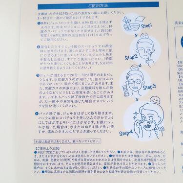 炭酸パック プルリ/ウツクシア/洗い流すパック・マスクを使ったクチコミ(6枚目)