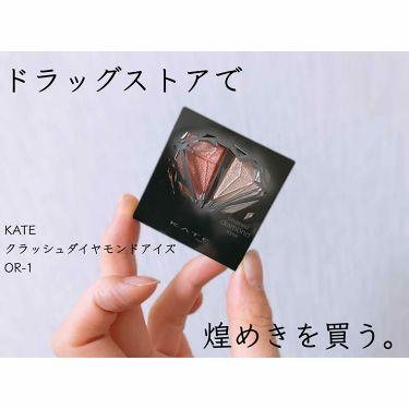 クラッシュダイヤモンドアイズ/KATE/パウダーアイシャドウ by な ち こ ︎🐣