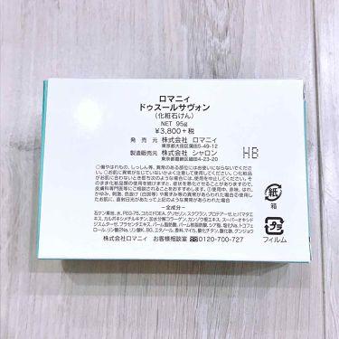 ドゥスールサヴォン /ロマニィ/洗顔石鹸を使ったクチコミ(2枚目)