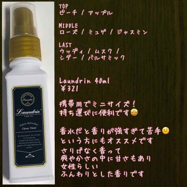 ファブリックミスト クラシックフローラル/ランドリン/香水(その他)を使ったクチコミ(2枚目)