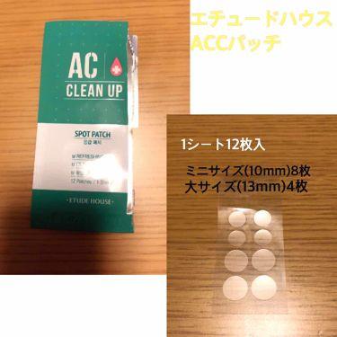 ACC パッチ/ETUDE/シートマスク・パックを使ったクチコミ(3枚目)