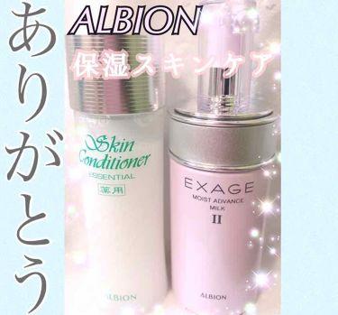 薬用スキンコンディショナー エッセンシャル/ALBION/化粧水を使ったクチコミ(1枚目)