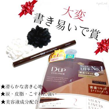 吉見さんさんの「D-UP(ディーアップ)シルキーリキッドアイライナーWP<リキッドアイライナー>」を含むクチコミ