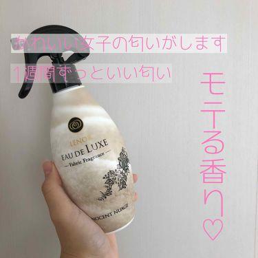 レノアオードリュクスミスト イノセントニュアジュの香り/レノア/その他を使ったクチコミ(1枚目)