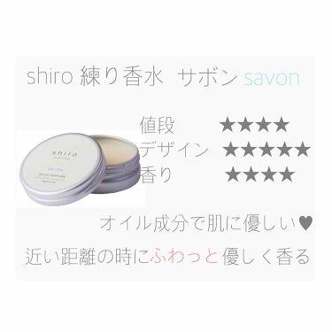 サボン ボディコロン/SHIRO/香水(その他)を使ったクチコミ(4枚目)