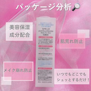 メイクフィックスミスト/CEZANNE/ミスト状化粧水を使ったクチコミ(3枚目)