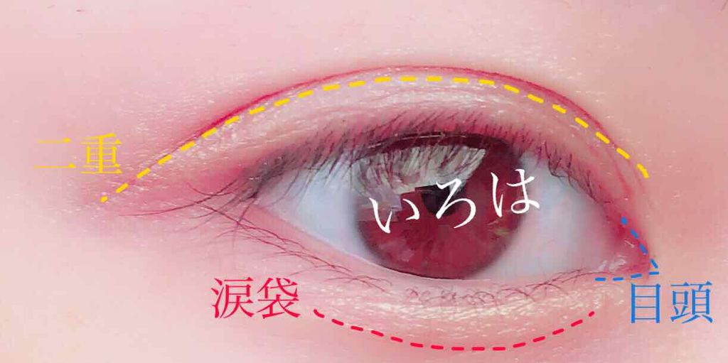 CEZANNE 雙眼皮眼線液筆示範