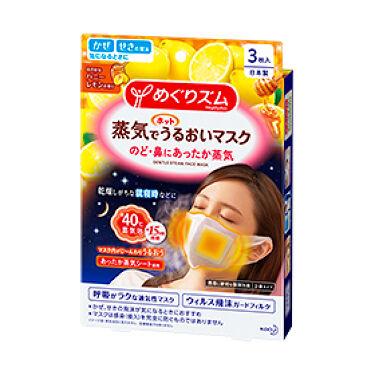 蒸気でホットうるおいマスク ハニーレモンの香り めぐりズム