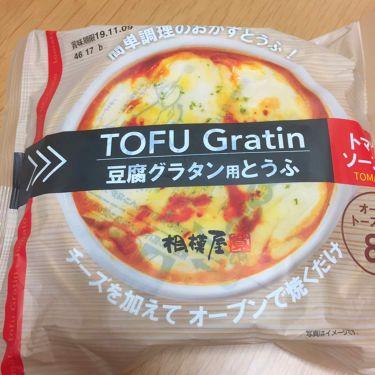 こすめのーと 【基本毎日投稿】 on LIPS 「お豆腐グラタン💓✨グラタンってカロリー高いイメージだけど、1食..」(1枚目)