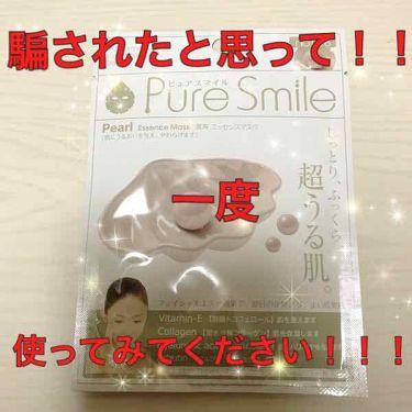 びーちゃん❤️さんの「Pure Smile(ピュアスマイル)真珠エキス<シートマスク・パック>」を含むクチコミ